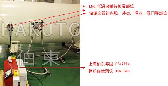 氦质谱检漏仪 ASM340 用于 LNG 储罐检漏
