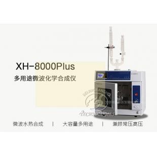 祥鹄  多用途微波化学合成仪XH-8000Plus