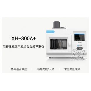 祥鹄  电脑微波超声波组合合成萃取仪XH-300A+