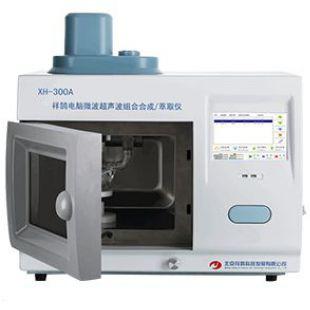 祥鹄   电脑微波超声波组合合成萃取仪XH-300A/微波萃取