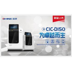 盛瀚CIC-D150型离子色谱仪