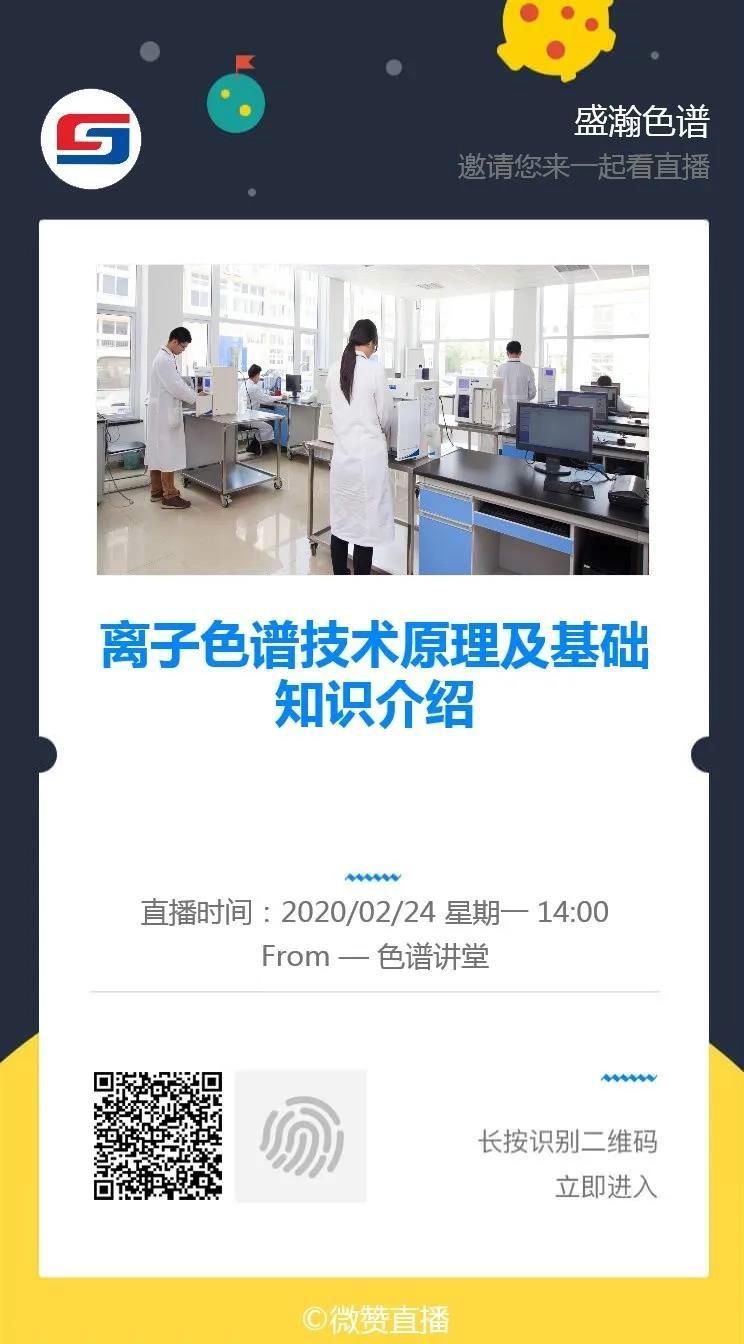 今日直播课程   离子色谱技术原理及基础知识介绍
