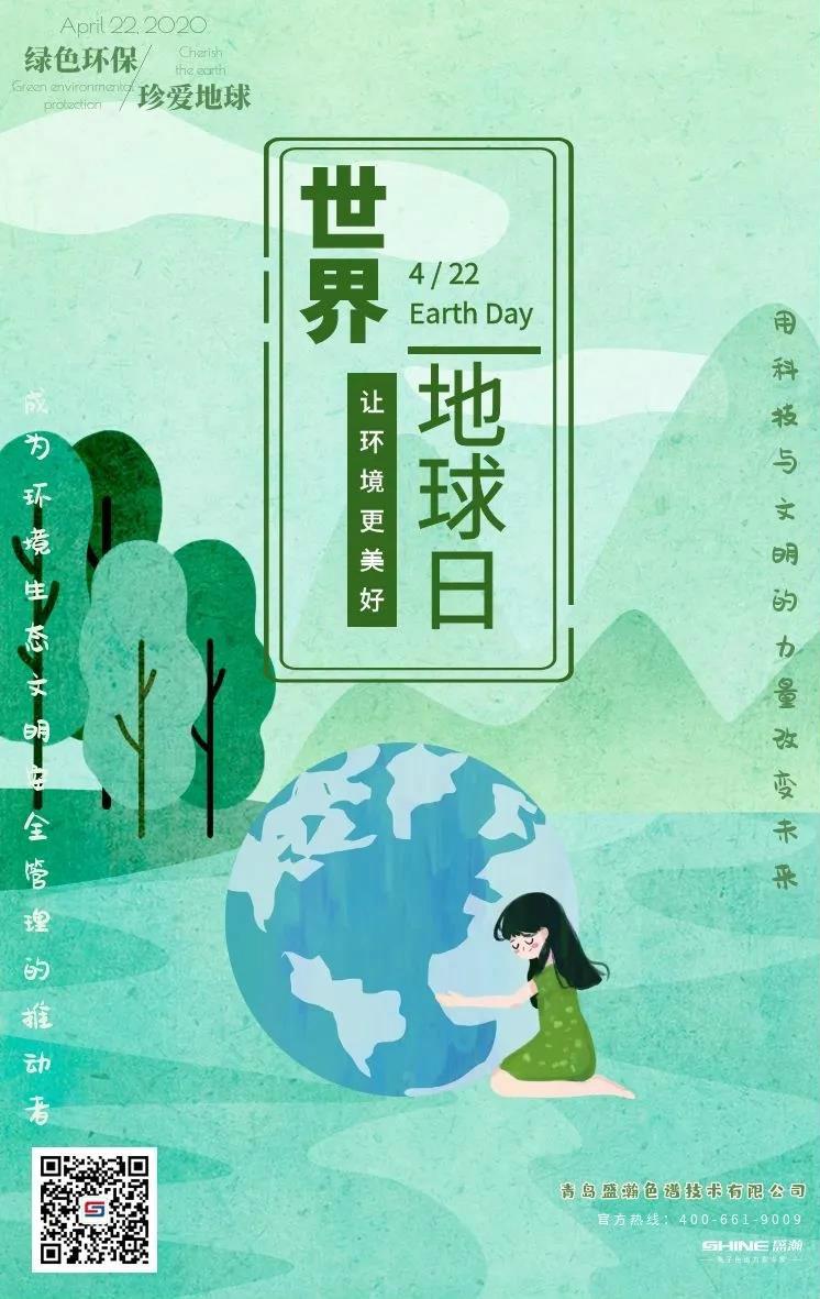 世界地球日   关爱地球,让环境更美好!