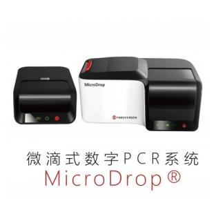 MicroDrop 微滴式数字PCR系统