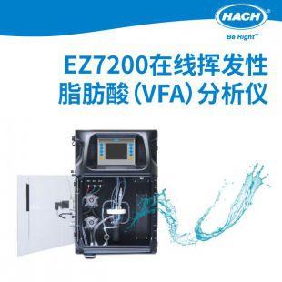 美国哈希  EZ7200在线挥发性脂肪酸(VFA)分析仪