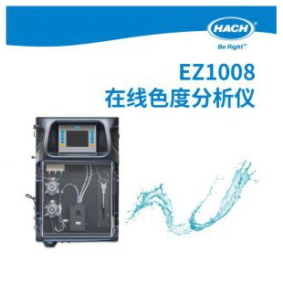 美国哈希  EZ1008在线色度分析仪