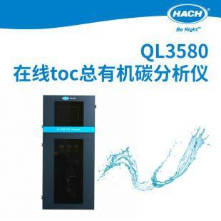 美国哈希  QL3580在线toc总有机碳分析仪