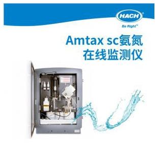 美国哈希   Amtax sc氨氮在线监测仪