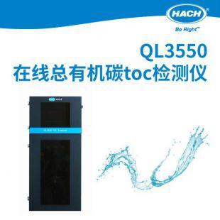 美国哈希  QL3550在线总有机碳toc检测仪
