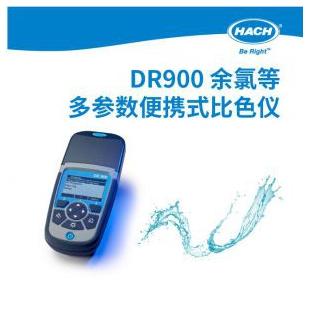 美国哈希  DR900 余氯等多参数便携式比色仪