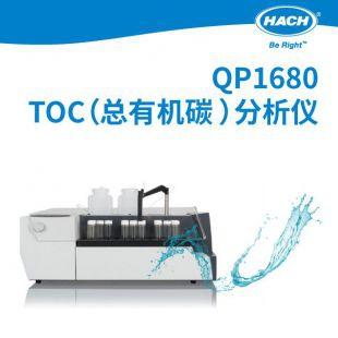 美国哈希 QP1680 TOC(总有机碳 )分析仪