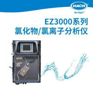 美国哈希  EZ3000系列氯化物/氯离子分析仪