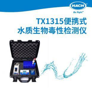 美国哈希  TX1315便携式水质生物毒性检测仪