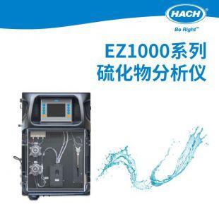 美国哈希  EZ1000系列硫化物分析仪