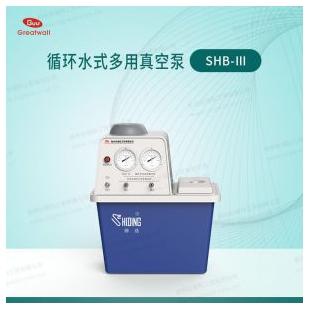 【郑州长城】 实验室用台式SHB-Ⅲ型循环水式多用真空泵