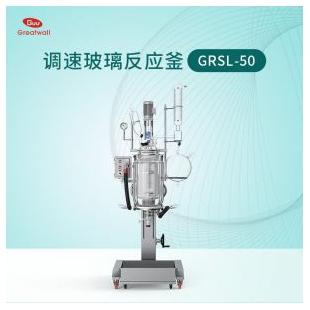 【郑州长城】大中型GRSL-50升降双层玻璃反应釜【整机不锈钢】【防腐蚀】