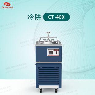 郑州长城科工贸CT-40x冷阱设备直接冷却