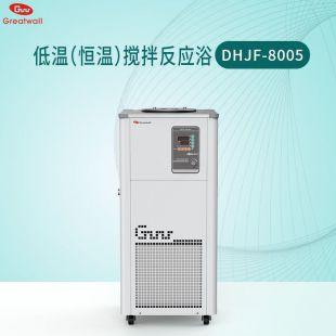 郑州长城DHJF-8005B低温恒温搅拌反应浴带外循环可作低温泵适用