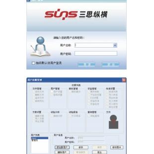 三思纵横飞扬材料测试试验软件 SUNS-FY-2000