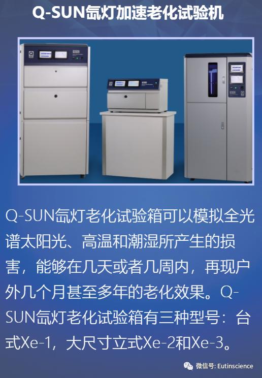 Q-SUN氙灯加速老化试验机