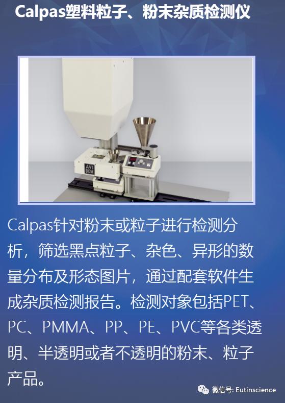 塑料粒子、粉末杂质检测仪