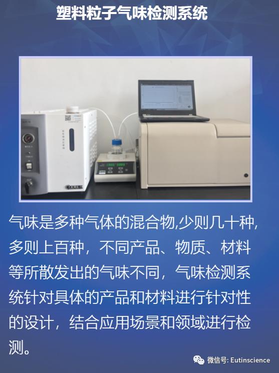 塑料粒子气味检测系统