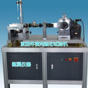 上海衡翼螺纹紧固件横向振动试验机