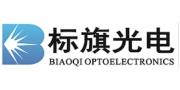 广州标旗光电科技发展股份有限公司