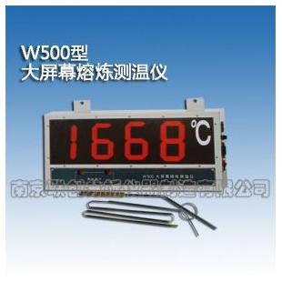 壁挂式熔炼测温仪W500