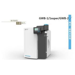 GWB系列超纯水器