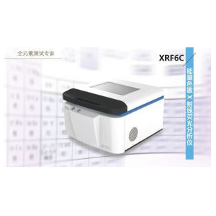 XRF6C能量色散X射线荧光分析仪