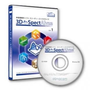 日本日立  多變量分析軟件3D SpectAlyze
