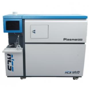 纳克 单道扫描ICP光谱仪-Plasma 1000