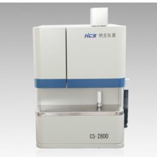 納克CS-2800碳硫分析儀