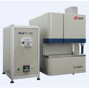 纳克 CS-2800G碳硫分析仪