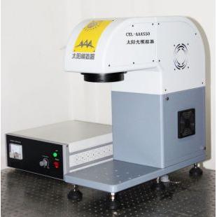 CEL-AAAS50太阳光模拟器