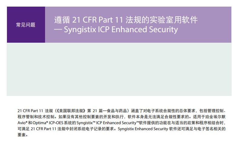 Syngistix™ for Avio® ICP-OES:满足21 CFR Part 11 要求的ES软件