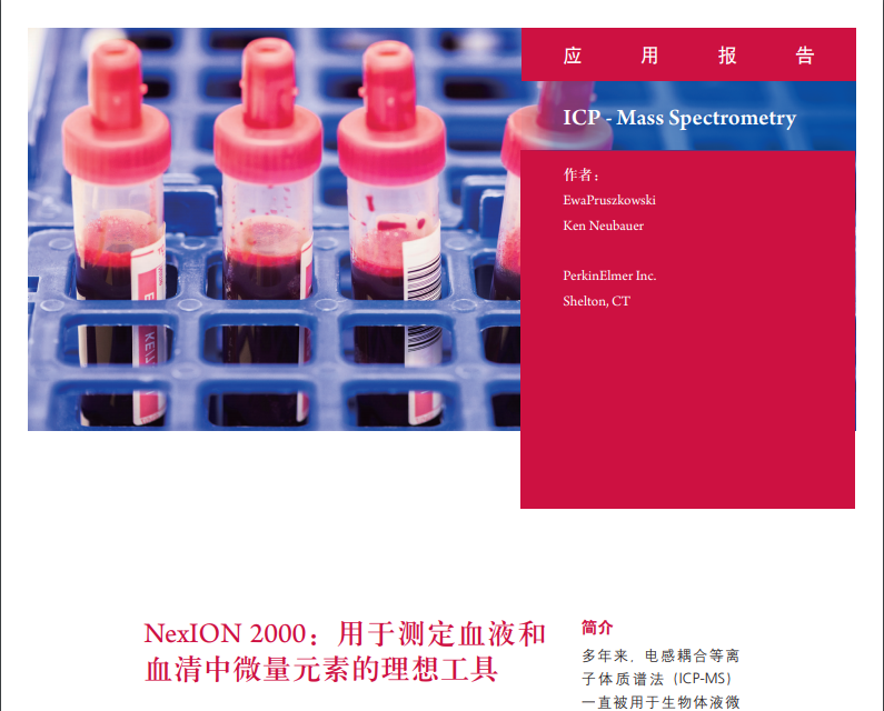 NexION系列ICP-MS:测定血液和血清中微量元素的理想