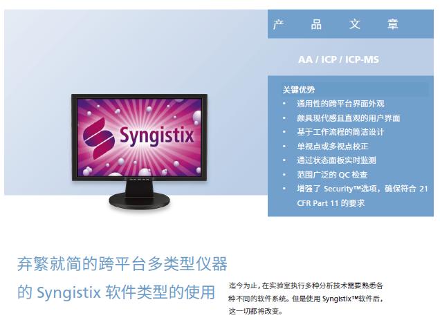珀金埃尔默Syngistix™ ES   化繁为简、合规可靠的跨平台仪器应用软件