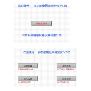 北京冠测 薄膜表面电阻率测试仪 GEST-121