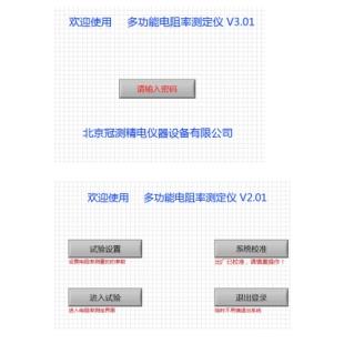 北京冠测 材料电阻率测试仪 GEST-121