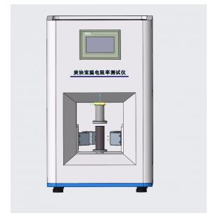 全自动碳块电阻实验仪
