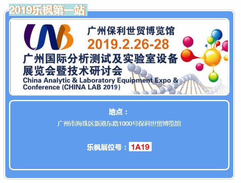上海乐枫广州China lab.jpg