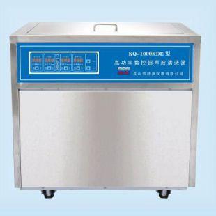 舒美牌超声波清洗机 KQ-1000KDE