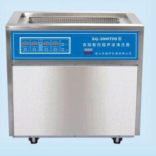 舒美牌高频数控超声波清洗机 KQ-2000TDB