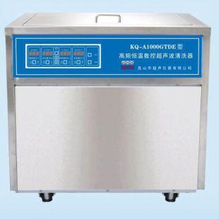 舒美牌高频恒温数控超声波清洗机 KQ-A1000GTDE