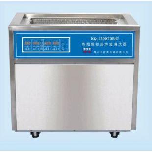 舒美牌高频数控超声波清洗机 KQ-1500TDB