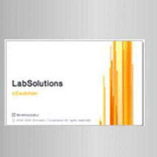 LabSolutions LC/GC 色谱工作站