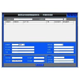 厦门通创机动车尾气网络监管系统 TCT VENIS V1.0