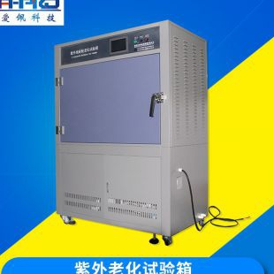 紫外线测试仪|紫外线UV测试仪|紫外线快速老化箱